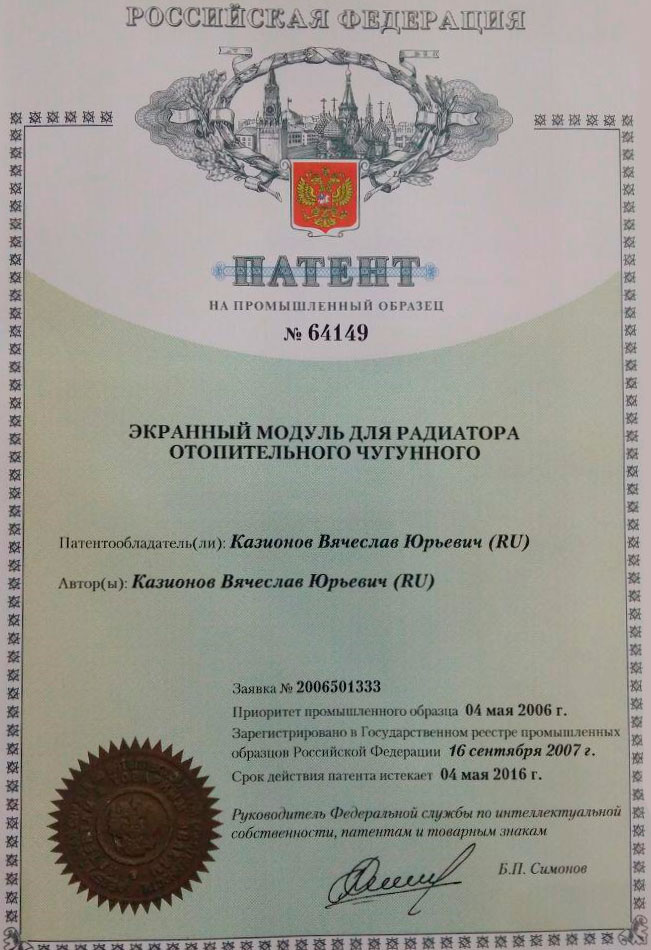 Наш патент